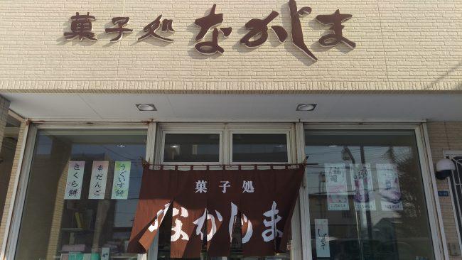 ドライフ 桜もち 釧路菓子処なかじま