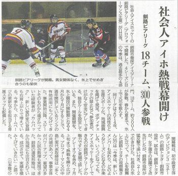 釧路トヨタ アイスホッケー ドライフ