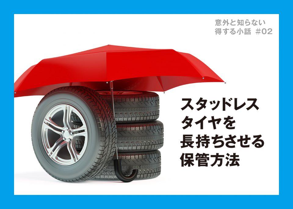 スタッドレスタイヤを長持ちさせる保管方法