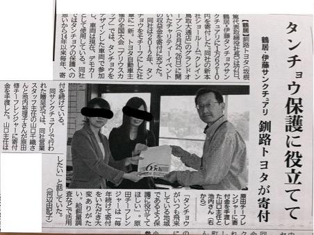 鶴居・伊藤タンチョウサンクチュアリへ寄付