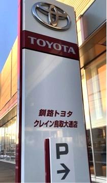釧路トヨタ自動車クレイン鳥取大通店