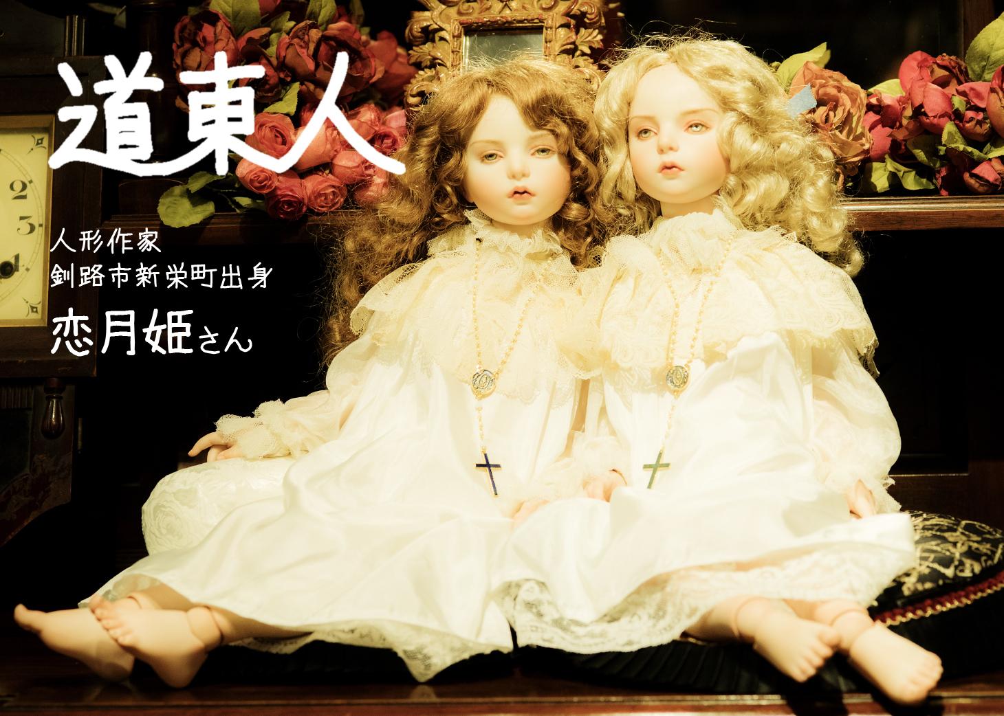 28歳で上京、人形作家として活躍している新栄町出身の恋月姫さんの話 ...