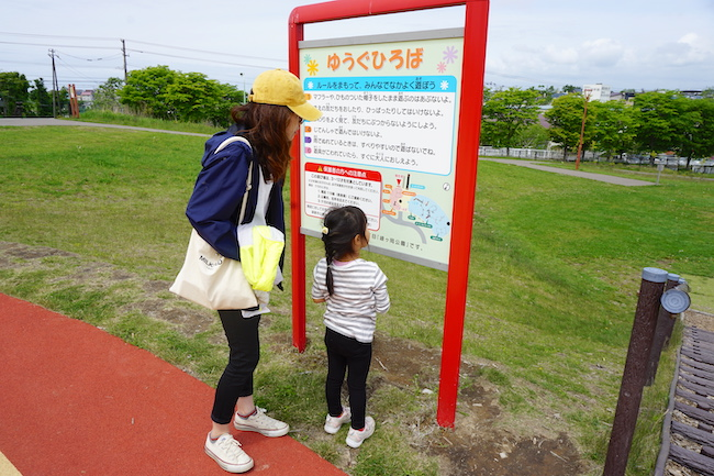 釧路 緑ケ岡公園の注意事項