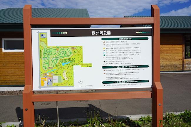 釧路 緑ケ岡公園案内図