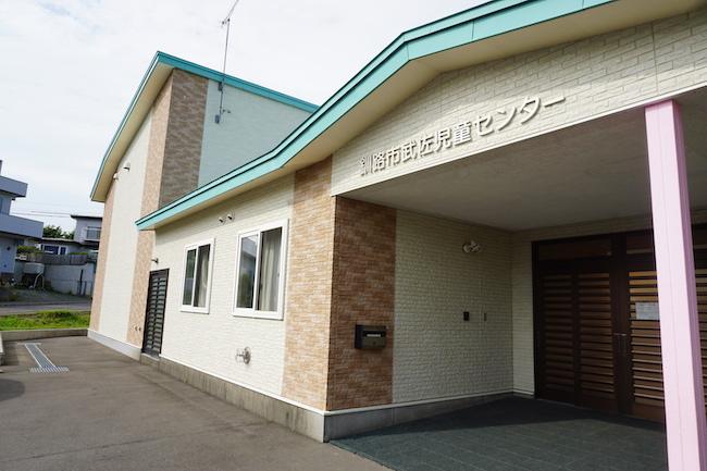 武佐児童センター